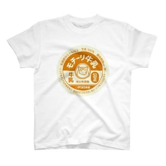 やるきない牛乳瓶のフタ T-shirts