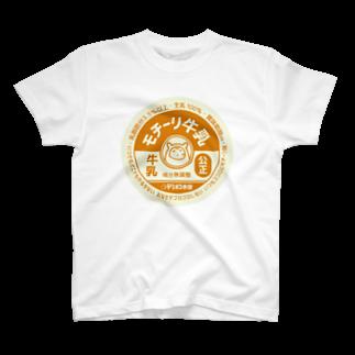 やるきないお店のやるきない牛乳瓶のフタ T-shirts