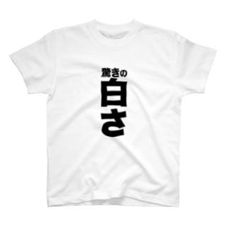 驚きの白さ T-shirts