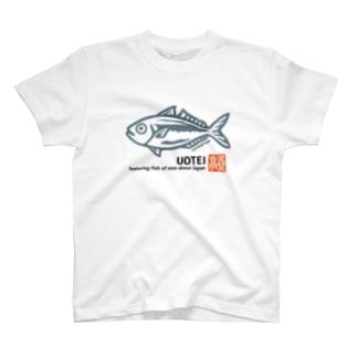 鯵(アジ) T-shirts