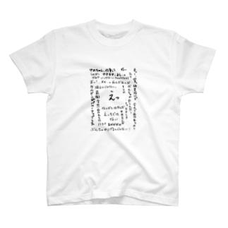 名言語録集 T-shirts