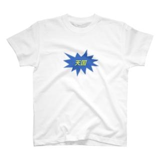 天国!! T-shirts