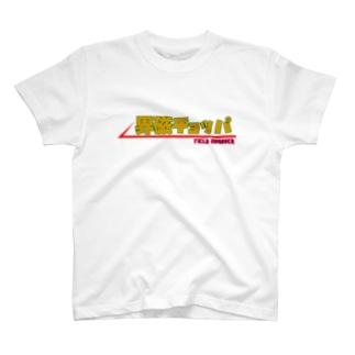 界磁チョッパシャツ~原色Version~ T-shirts