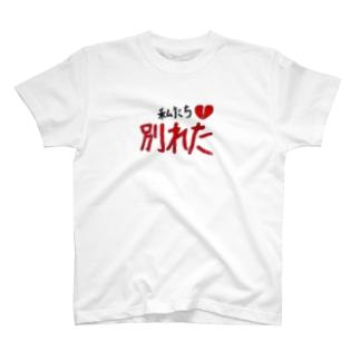 Fuの私たち別れた。 T-shirts