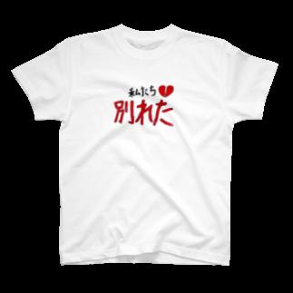 ふくはらの私たち別れた。 T-shirts