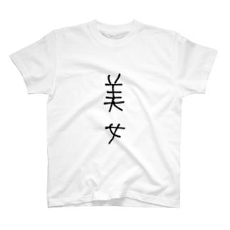 pipupepo126の美女のためのTシャツ T-shirts