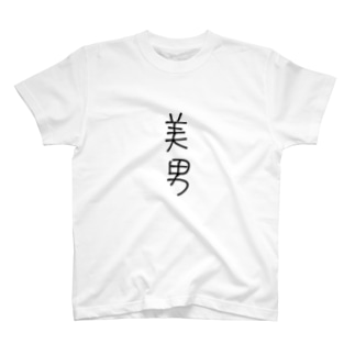 pipupepo126のイケメンのためのTシャツ T-shirts
