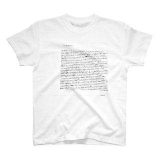 ていねいなくらし_T T-shirts