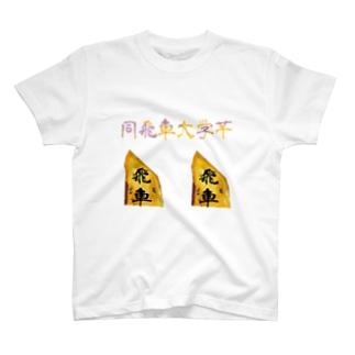 同飛車大学芋 T-shirts