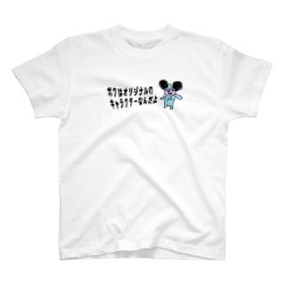 てっけーはオリジナル T-shirts