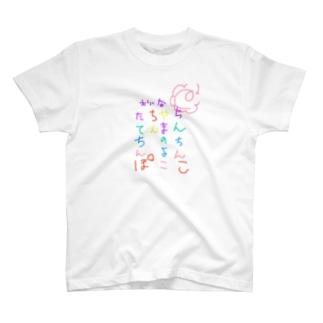 第一回名句シリーズ T-shirts