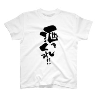 筆文字「酒をくれ!!」 T-shirts