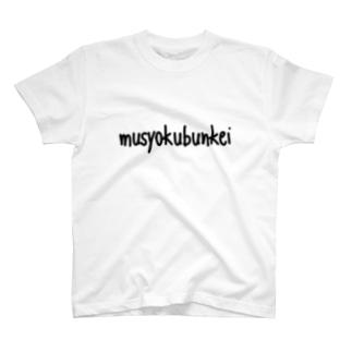 鯉王の無職文系商店のmusyokubunkei T-shirts