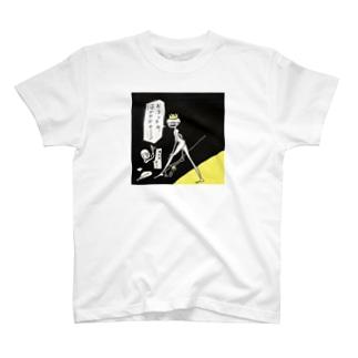 おうさまははだかシリーズ。 T-shirts