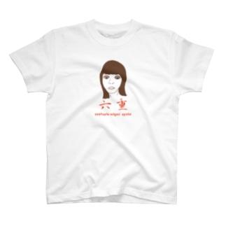 六重のやつ T-shirts