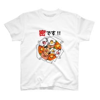 密です!コザクラインコさん【まめるりはことり】 T-shirts