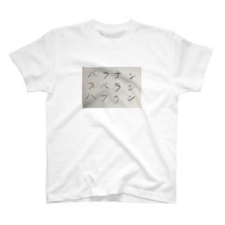 インドバラナシルドラゲストハウスさんちゃん T-shirts