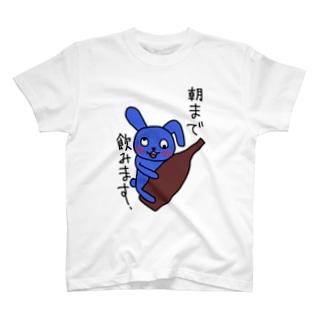 朝まで飲みます宣言 T-shirts