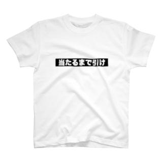 ガチャ禁とかしらんし T-shirts