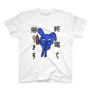 終電で帰ります T-shirts