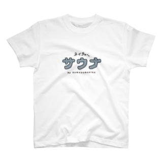 ネイチャーサウナぬり T-shirts