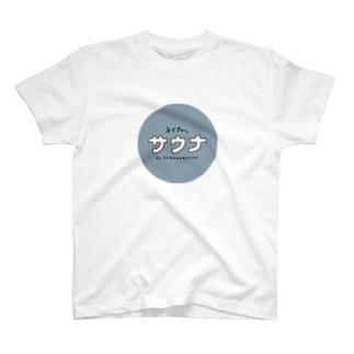 ネイチャーサウナ「まる」 T-shirts