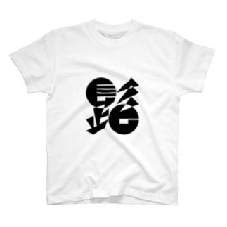 やんちゃかぶり🧢の髭(黒) T-shirts