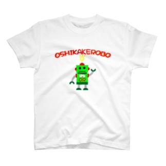 おしかけロボ T-shirts