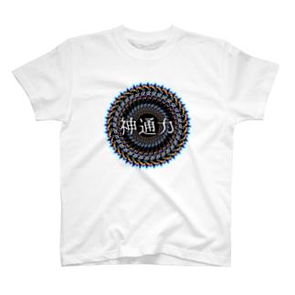 神通力 T-shirts