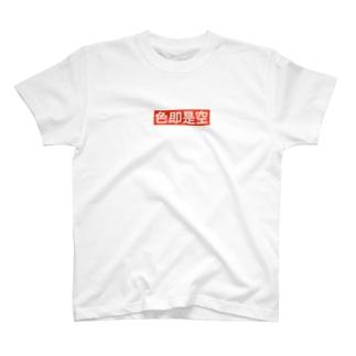 色即是空 エンプティネス Tシャツ T-shirts