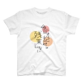 今日は絶対に残業しない(A) T-shirts