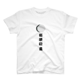 皆既月食 T-shirts
