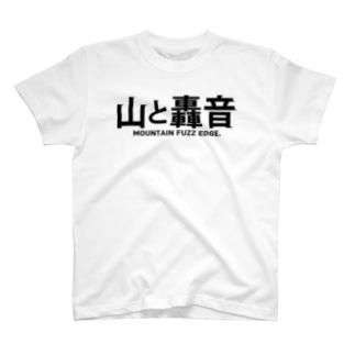 FUZZAGE No.15 山と轟音 MOUNTAIN FUZZ EDGE T-shirts