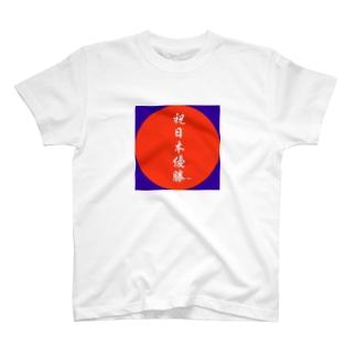 祝日本優勝 T-shirts