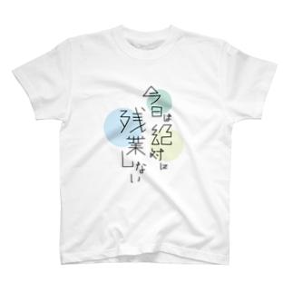 今日は絶対に残業しない(B) T-shirts