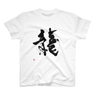 龍(Dragon) T-shirts