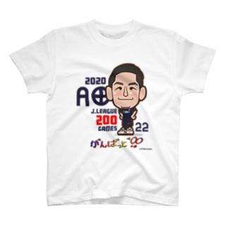 青山直晃選手Jリーグ通算200試合出場達成記念 T-shirts