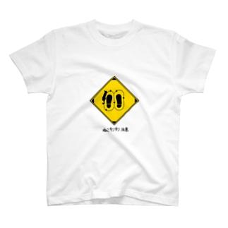 ねこすりすり注意T T-shirts