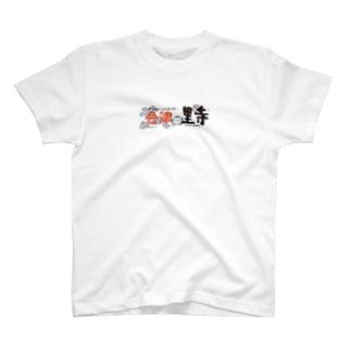 会津の里寺グッズ T-shirts