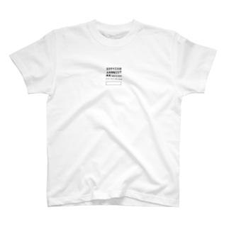 less is more レスイズモア T-shirts