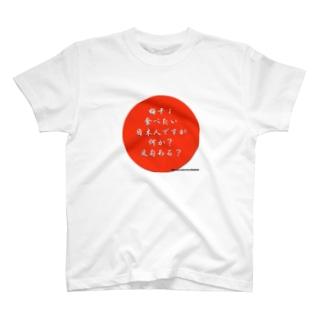 梅干し食べたい人のため T-shirts