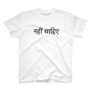 インドバラナシルドラゲストハウスヒンディー語 T-shirts