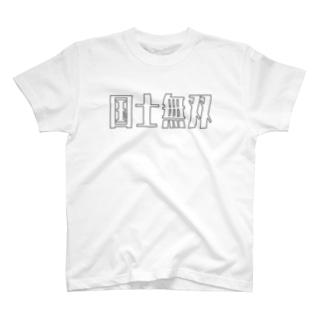 《麻雀》こくしむそう。 T-shirts