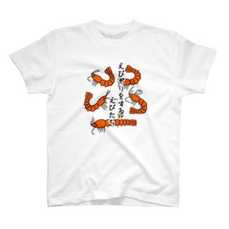 えびぞりをする海老たち T-shirts