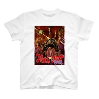 アマビエvsコロナウィルス T-shirts