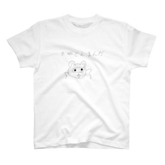 たぬとんまんが T-shirts