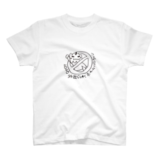 じしゅくはろうぃん T-shirts