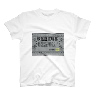 関ケ原遅延証明書 T-shirts