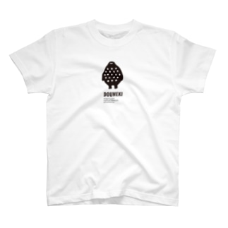 どうめき/シルエット T-shirts