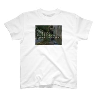 冬は盛り T-shirts